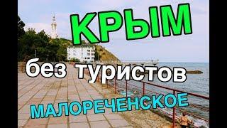 КРЫМ В РАЗГАР ЛЕТА: НЕТ ТУРИСТОВ - ОБЗОР из Малореченского