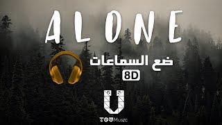 أغنية Alone ل Alan Walker بتقنية الصوت (8D AUDIO) 🎧 مترجمة