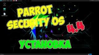установка Parrot Security OS 4.4 на USB с возможностью постоянного сохранения (persistence mode)