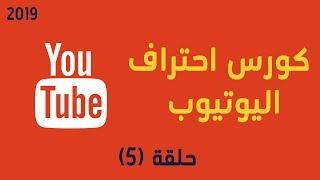شرح استديو مبدعي المحتوي التجريبي | استديو يوتيوب الجديد 2019