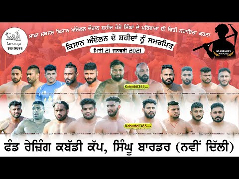 🔴 [Live] Singhu Border (New Delhi) Kabaddi Tournament 21 Jan 2021