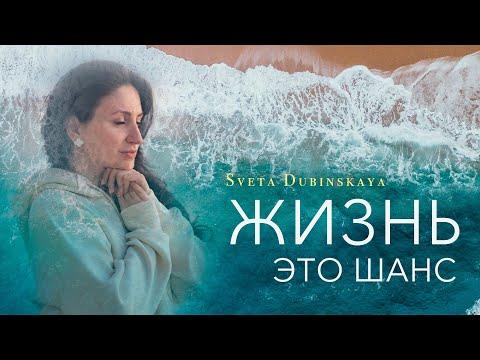 Жизнь - это Шанс. Света Дубинская (премьера клипа, 2017)