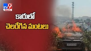 Fire accident on National Highway - TV9