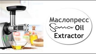 Обзор маслопресса Sana Oil Extractor на русском языке