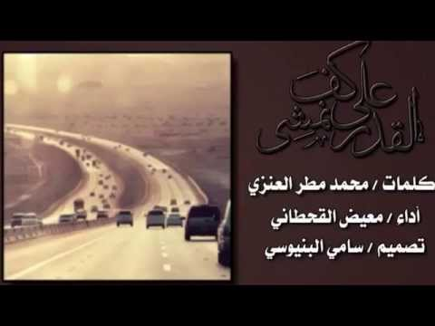 978bcf8e6 على كف القدر نمشي naydamp3 مشاهدة. mp3mp4. شيلة على كف القدر كلمات محمد مطر  العنزي من آلبوم