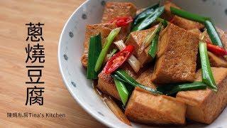 蔥燒豆腐 -  陳媽私房#37
