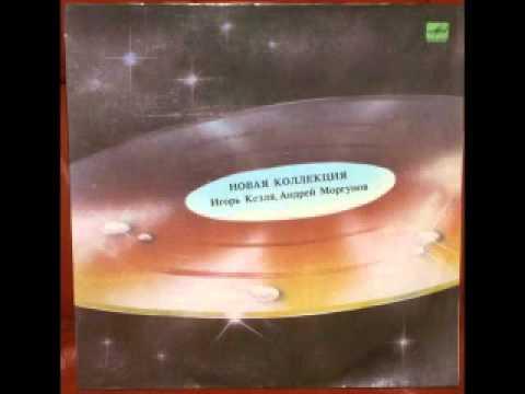 Новая Коллекция - Романтический экспресс [1988]