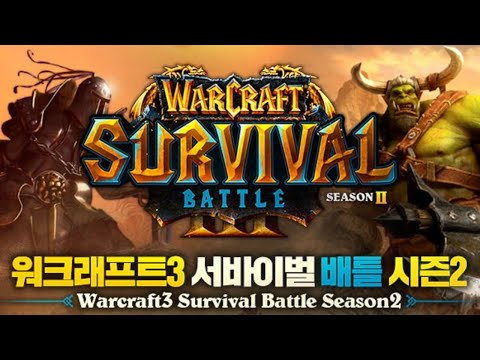 Финалы Warcraft Survival Battle (Foggy-Lawliet и другие) + FFA с Майкером