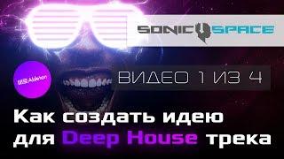 как создать идею для Deep House трека. Гармония (Видео 1 из 4)