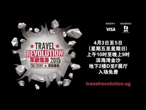 Travel Revolution 2015 - The Event - Interstitial #5