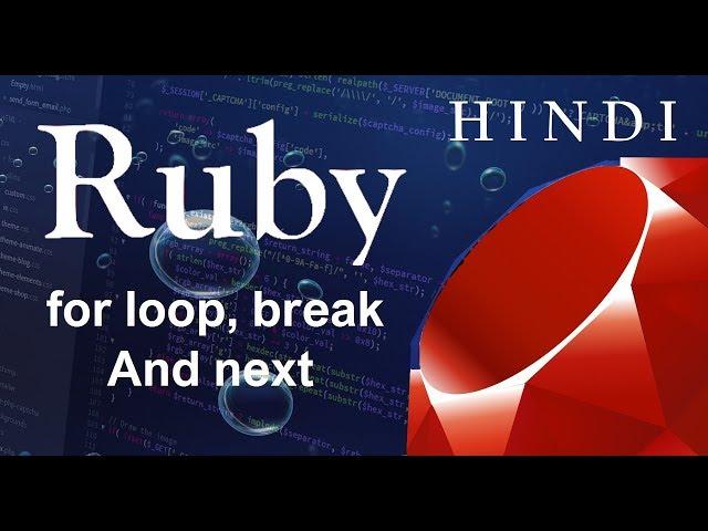 Ruby Programming Tutorial-6-for loop, break And next ( हिन्दी)