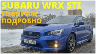 Subaru WRX STI - поговорим и поедем