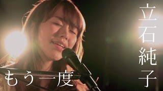 """2016/05/07 に公開 【2015/12/13発売ファーストアルバム""""Clover""""収録曲..."""