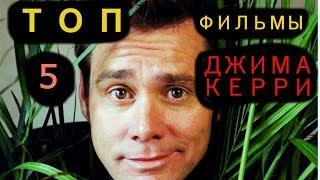 ТОП - 5 Комедий ДЖИМА КЕРРИ