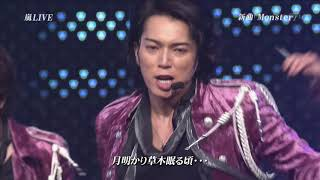 [J-POP] 2010 Monster [ARASHI](아라시) ARASHI 動画 25