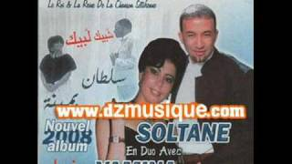 chaba yamina et soltan أغنية جزائرية يمينة و سلطان.wmv