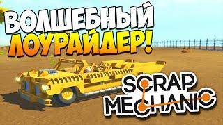 Scrap Mechanic | Постройки зрителей! Лоурайдер, моноцикл, антиграв! (Patch 0.1.19)