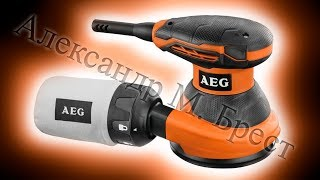 AEG EX 125 ES (Эксцентриковая Шлифмашина 125) Какую Шлифмашинку Выбрать? 4935416100/Обзор НаАЕГ. Какую Шлифмашинку Купить