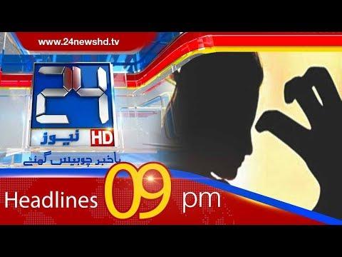 News Headlines | 09:00 PM | 6 February 2018 | 24 News HD