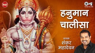 हनुमान चालीसा (हिंदी लिरिक्स के साथ) | शंकर महादेवन | अजय अतुल | हनुमान जी के गाने