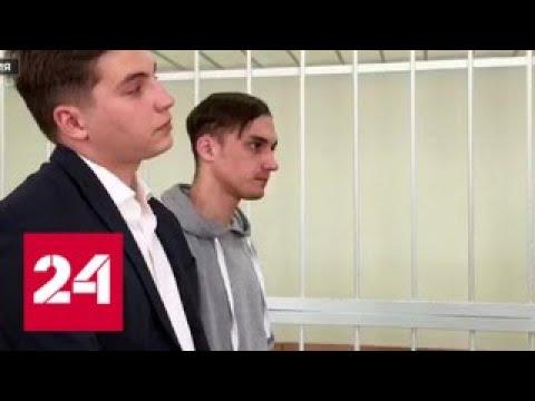 Смотреть Деньги не спасли сына сити-менеджера Чебоксар от приговора - Россия 24 онлайн