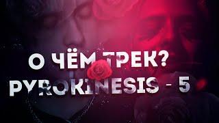 �������� ���� О ЧЁМ ТРЕК? PYROKINESIS - 5 (PYROKINESIS - ПЯТЬ). ������