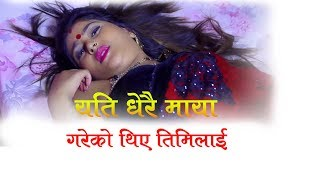 New Lok Dohori 2075/2018 Diyau timle pida दियौ तिम्ले पिडा shanti shree pariyar & Gopal Bhattari