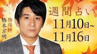 【占い】11月10日~11月16日の週間占い【橋本京明】