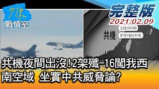 【完整版上集】共機夜間出沒!2架殲-16闖我西南空域 坐實中共威脅論? 少康戰情室 20210209