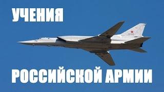 Учения российской армии (17.03.2015)