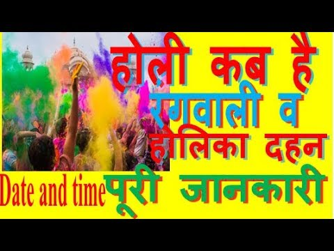 holi 2018 kab hai dates and time full information when is holi in 2018 totke timing 2018