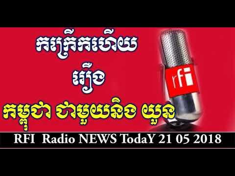 កក្រើកហើយ  រឿង កម្ពុជា ជាមួយនិង យួន,Khmer News today