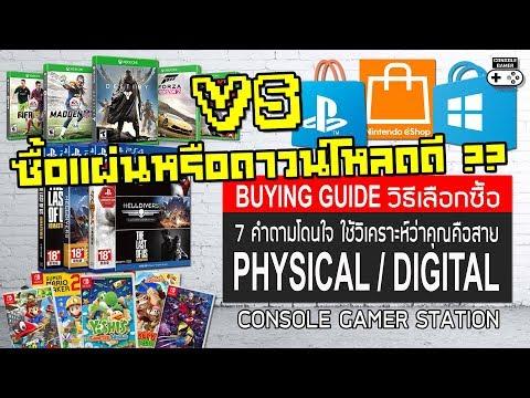 ซื้อแผ่นหรือดาวน์โหลด ดีกว่ากัน? [Game Buying Guide]