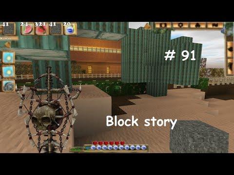 блоки шахта 4 игры