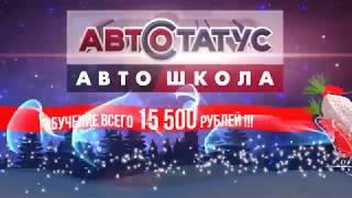 """Предновогодняя сказка от автошколы """"Автостатус"""""""