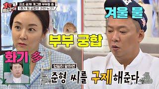 [부부 궁합] 불이 많은 지혜(Kim Ji-Hye)와 물이 많은 준형(Park Joon-Hyung)의 사주 …