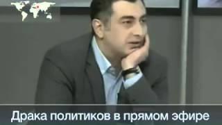 Грузия политики подрались в прямом эфире  Приколы в прямом эфире