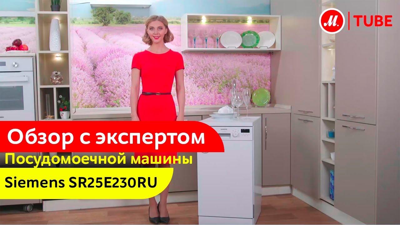 инструкция посудомоечной машины siemens