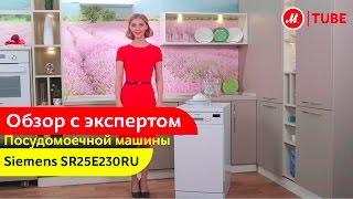 Видеообзор посудомоечной машины Siemens SR25E230RU с экспертом «М.Видео»(Посудомоечная машина Siemens SR25E230RU с инверторным мотором Подробнее ..., 2016-12-27T12:15:53.000Z)
