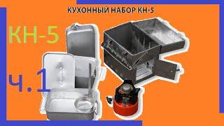 КН-5 полевая кухня (снаряжение армии РФ) : краткий обзор часть 1(КН-5 Кухонный набор на 5 человек. НАЗНАЧЕНИЕ Предназначен для приготовления горячей пищи из двух блюд на..., 2016-07-06T13:27:34.000Z)