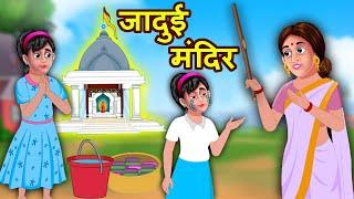 Temple Magical जादुई मंदिर Funny Comedy Story Hindi Kahaniya हिदी कहानिय Hindi Comedy Video