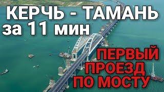 Крымский(май 2018)мост! Проезд по мосту Керчь-Тамань и обратно во всех подробностях с комментом