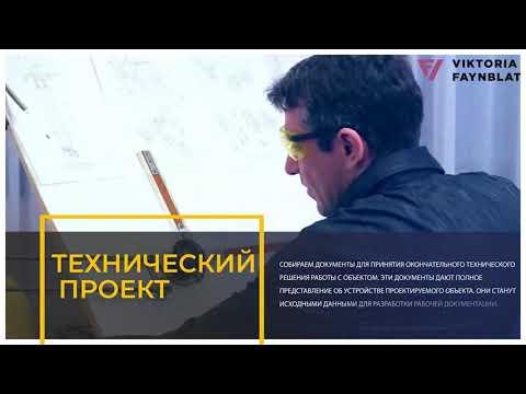 Проектирование домов, квартир и коттеджей в Киеве от дизайн бюро Виктории Файнблат