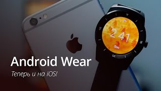 Android Wear - теперь и на iOS!