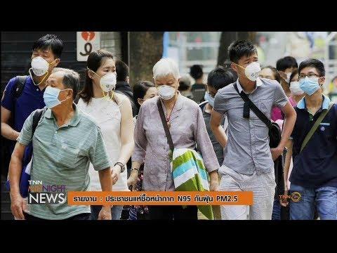ประชาชนแห่ซื้อหน้ากากN95กันฝุ่น PM2.5