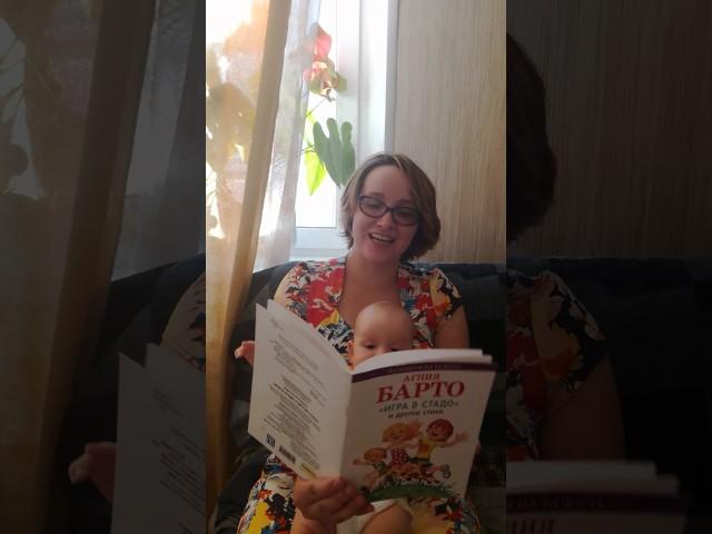 Изображение предпросмотра прочтения – ЕвгенияШатунова читает произведение «Игра в стадо» А.Л.Барто
