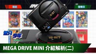 [低分少年] Mega Drive Mini 介紹解析(二):版本比較、系統功能、周邊相容與結論
