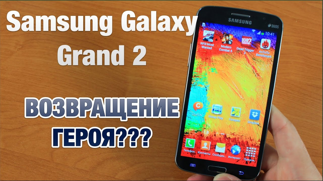 Samsung Galaxy Grand 2 Возвращение Героя?