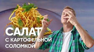 Салат с картофельной соломкой ПроСто кухня YouTube версия