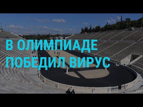 Коронавирус, Олимпиада и рецессия   ГЛАВНОЕ   24.03.20